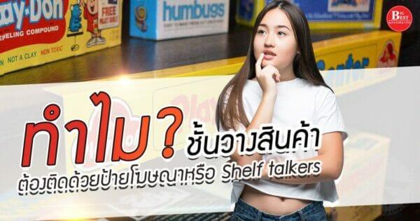 Shelf Talker คืออะไร