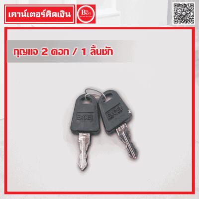 กุญแจลิ้นชักเคาน์เตอร์ 2 ดอก
